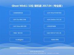 U大师Ghost Win8.1 x32 精选装机版2017.04月(绝对激活)