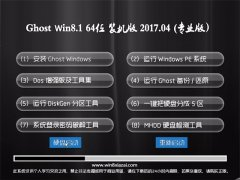 电脑店Ghost Win8.1 (64位) 家庭普通版2017v04(免激活)
