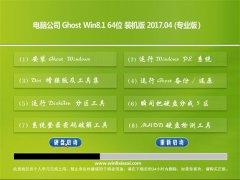 电脑公司Ghost Win8.1 X64 增强体验版2017V04(免激活)