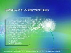 番茄花园Ghost Win8.1 X64位 官网装机版2017.05(自动激活)