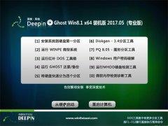 深度技术Ghost Win8.1 x64位 王牌装机版v2017.05月(免激活)