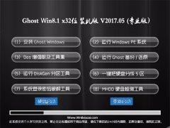 大白菜Ghost Win8.1 X32 官方通用版V201705(永久激活)