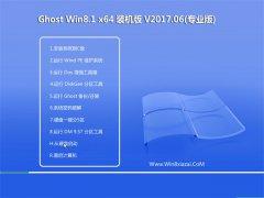 技术员联盟Ghost Win8.1 X64位 精致装机版v2017.06月(无需激活)