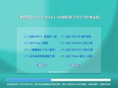 番茄花园Ghost Win8.1 x64 王牌装机版V2017年06月(免激活)