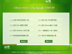 U大师Ghost Win8.1 x32 精选装机版V2017年07月(无需激活)