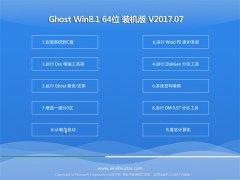 电脑店Ghost Win8.1 x64位 青年装机版2017年07月(永久激活)