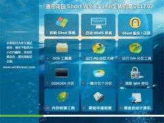 番茄花园Ghost Win8.1 (X64) 专业装机版2017年07月(永久激活)