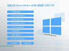 电脑公司Ghost Win8.1 (X64) 安全装机版v201707(完美激活)