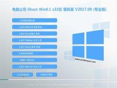 电脑公司Ghost Win8.1 (X32) 安全装机版V2017年08月(绝对激活)