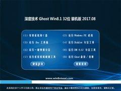 深度技术Ghost Win8.1 X32 标准装机版2017v08(无需激活)