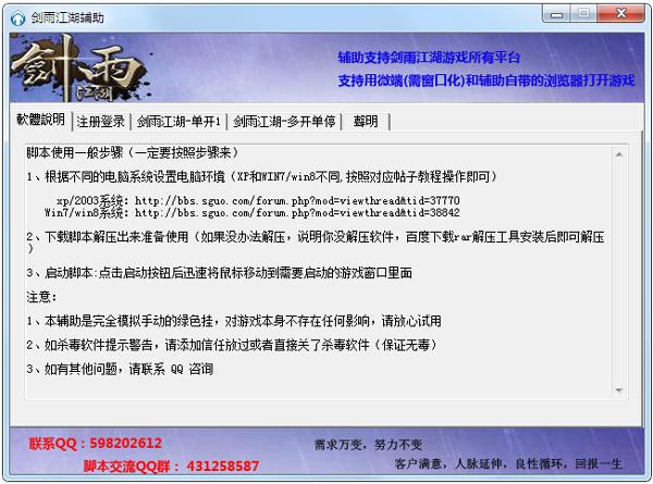 剑雨江湖辅助脚本 V2.4 绿色版