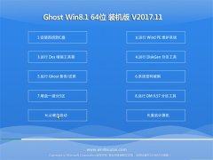 大番茄Ghost Win8.1 (64位) 优化装机版v2017.11月(免激活)