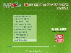 新萝卜家园Ghost Win8.1 (X32) 绿色纯净版v2017.11(永久激活)