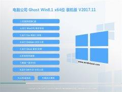 电脑公司Ghost Win8.1 x64位 优化装机版v2017.11月(激活版)
