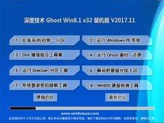 深度技术Ghost Win8.1 (X32) 精选装机版2017v11(免激活)