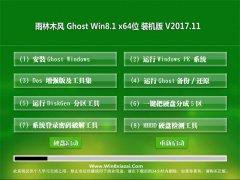 雨林木风Ghost Win8.1 X64 增强装机版2017V11(永久激活)