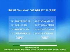 雨林木风Ghost Win8.1 (X64) 内部装机版V201712(激活版)