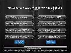 系统之家Ghost Win8.1 x64 精选装机版2017年12月(激活版)