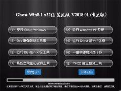 中关村Ghost Win8.1 32位 增强装机版V2018.01月(无需激活)