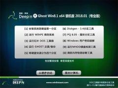 深度技术Ghost Win8.1 x64位 优化精简版v2018.01(永久激活)