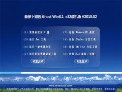 新萝卜家园Ghost Win8.1 x86 大神装机版 v2018.02(免激活)