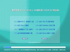 番茄花园Ghost Win8.1 (X64) 优化装机版 v2018.02(免激活)