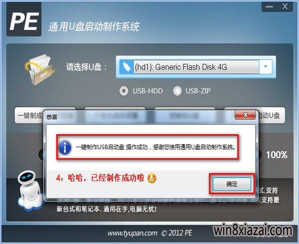 通用U盘启动盘制作工具多功能版3.5.4