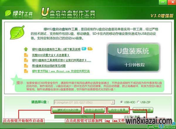 绿叶u盘启动盘制作工具下载V2.6.1安装版