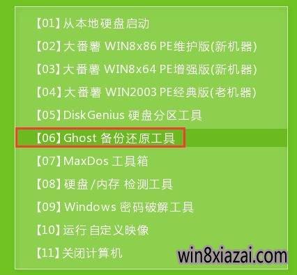 大番薯u盘启动盘制作工具V8.9.2中文版