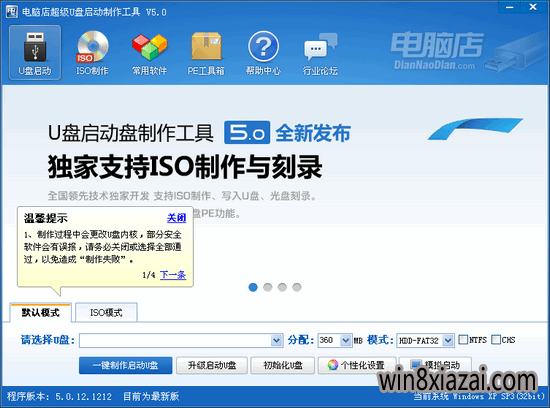 u盘启动盘电脑店制作工具下载V15.5纯净版
