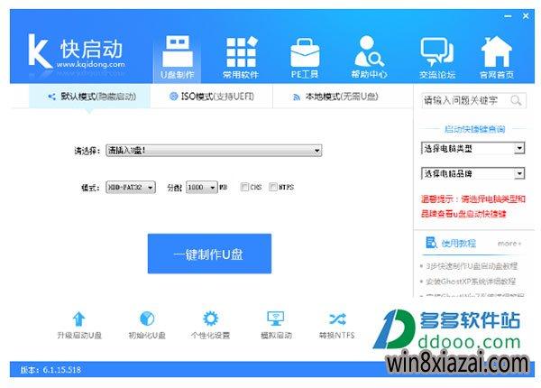 u盘启动盘制作工具快启动V3.88高级版