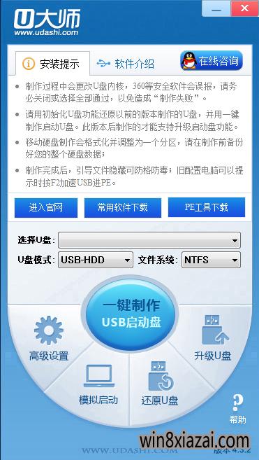 u盘启动盘制作软件u大师V5.45特别版