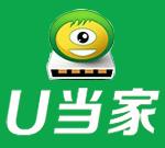 u盘启动盘制作软件u当家V6.3.7官网版