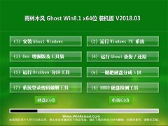 雨林木风Ghost Win8.1 x64 电脑城装机版V2018.03月(完美激活)