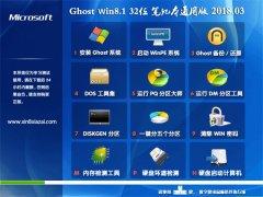 老毛桃Ghost Win8.1 (X32) 笔记本通用版V2018年03月(无需激活)