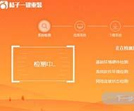 桔子一键重装系统工具正式版1.2