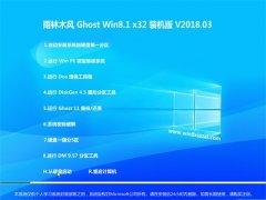 雨林木风Ghost Win8.1 X32 极速稳定版2018.03(无需激活)
