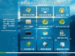 番茄花园Ghost Win8.1 (64位) 优化精简版V201803(免激活)