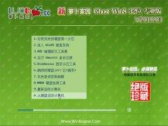 新萝卜家园Ghost Win8.1 x32 优化精简版V2018年03月(完美激活)