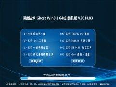 深度技术Ghost Win8.1 X64 极速稳定版v2018.03(绝对激活)