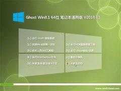 老毛桃Ghost Win8.1 (X64) 笔记本通用版v2018.03(无需激活)