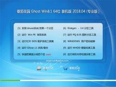 番茄花园Ghost Win8.1 (64位) 全新装机版v2018年04月(免激活)