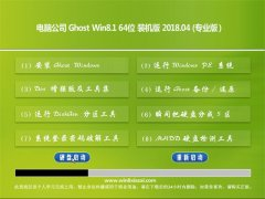 电脑公司Ghost Win8.1 X64 办公装机版v2018.04月(绝对激活)