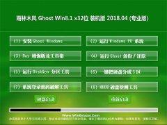 雨林木风Ghost Win8.1 (32位) 万能装机版v2018.04月(免激活)