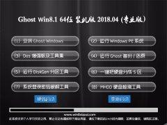 2345系统Ghost Win8.1 64位 优化精简版v2018年04月(无需激活)