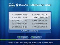 深度技术Ghost Win8.1 x64位 稳定装机版V2018年04月(自动激活)