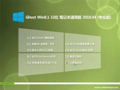 小马系统Ghost Win8.1 X32 笔记本通用版v2018年04月(无需激活)