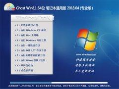 360系统Ghost Win8.1 X64 笔记本通用版2018V04(无需激活)