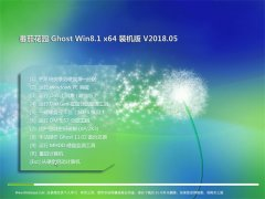 番茄花园Ghost Win8.1 (64位) 装机装机版v2018年05月(完美激活)