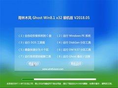 雨林木风Ghost Win8.1 32位 万能装机版2018v05(完美激活)